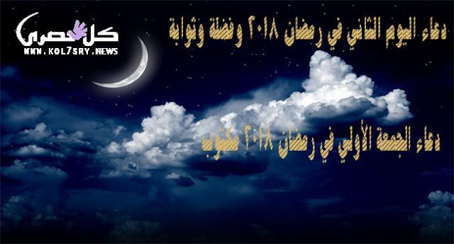 صور دعاء اليوم الرابع فى رمضان 2018 مكتوب أدعية رابع يوم من رمضان 2018 ادعية الليلة الرابع  في رمضان والفضل والثواب