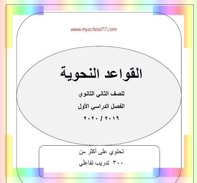 مذكرة النحو للصف الثانى الثانوى ترم اول 2020 أ. ممتاز محمد ابراهيم -  موقع مدرستى