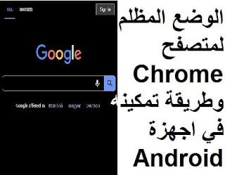 الوضع المظلم لمتصفح Chrome وطريقة تمكينه في اجهزة Android