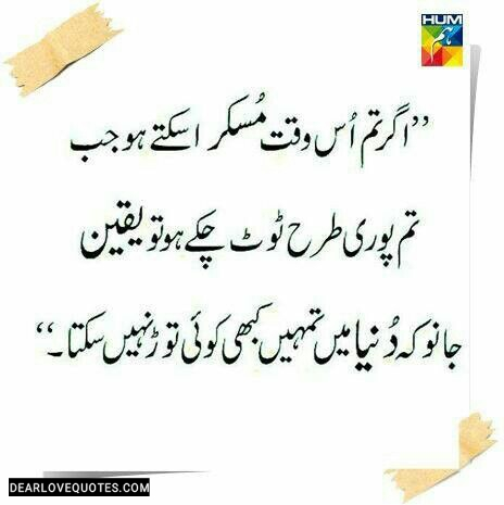 heart touching urdu unsaid words, sad thoughts 2