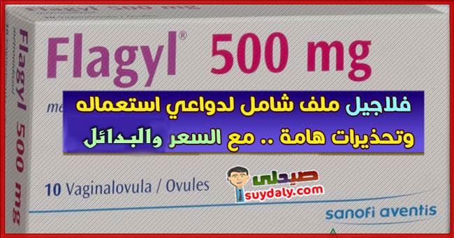 فلاجيل 500 Flagyl مطهر معوي واسع المدي للمعدة والقولون والأسنان...تعرف الجرعة ودواعي وموانع الإستعمال والسعر والبدائل في 2019