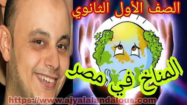 الصف الاول الثانوي |جغرافيا مصر| المناخ في مصر | الوحدة الثانية| اسئلة هامة .