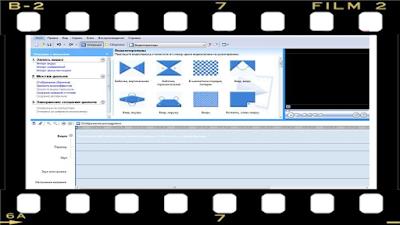 СТУПЕНИ МАСТЕРСТВА. Обзор видеоредакторов. Windows Movie Maker.