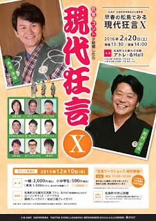 http://www.geidankyo.or.jp/12kaden/sites/default/files/h27matsushima%20kyougen_flyer.pdf
