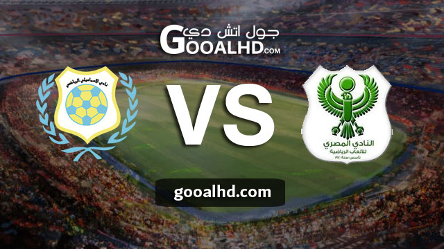 مباراة المصري والإسماعيلي بث مباشر