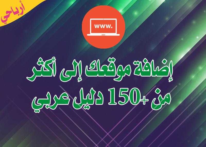 إضافة موقعك إلى أكثر من 150+ دليل عربي