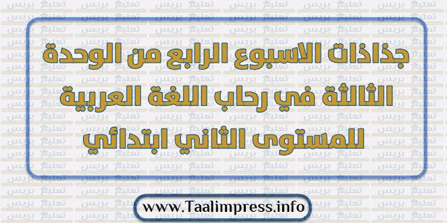 جذاذات الاسبوع الرابع من الوحدة الثالثة في رحاب اللغة العربية للمستوى الثاني ابتدائي