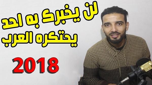 """موقع 2018 للربح من الانترنت المحتكر عربيا """"كن من المستفيدين منه واستخدمه للربح من الانترنت"""""""