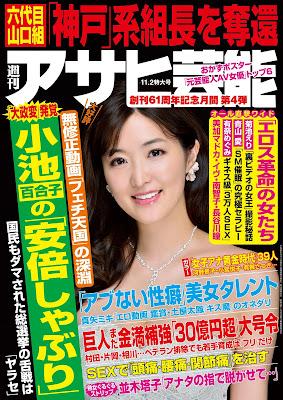 週刊アサヒ芸能 2017年11月02日号 raw zip dl