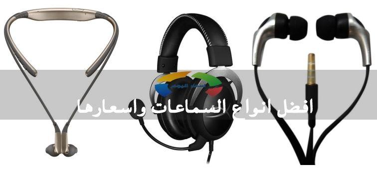 اسعار سماعات الرأس والأذن 2021 في مصر وافضل انواع