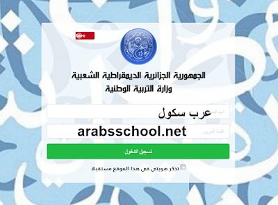 موقع تسيير التربية الوطنية https://amatti.education.gov.dz