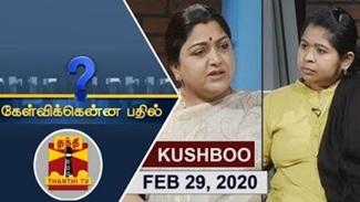 Kelvikkenna Bathil 29-02-2020 Exclusive Interview with Kushboo | Thanthi Tv