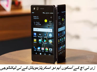 ZTE lunch new mobile phones |technologypk latest tech news
