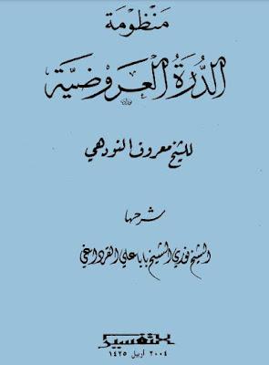 Syarah al-Durrah al-Arudhiyyah