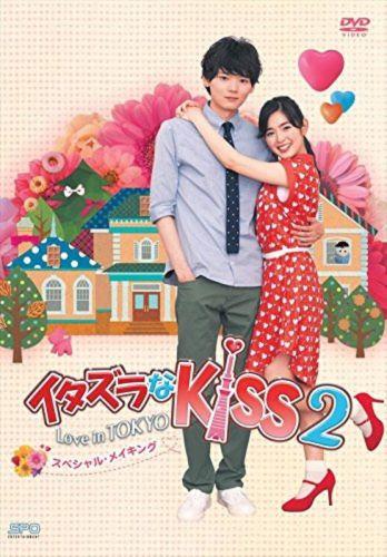 Love-in-Tokyo-2  capitulos completos