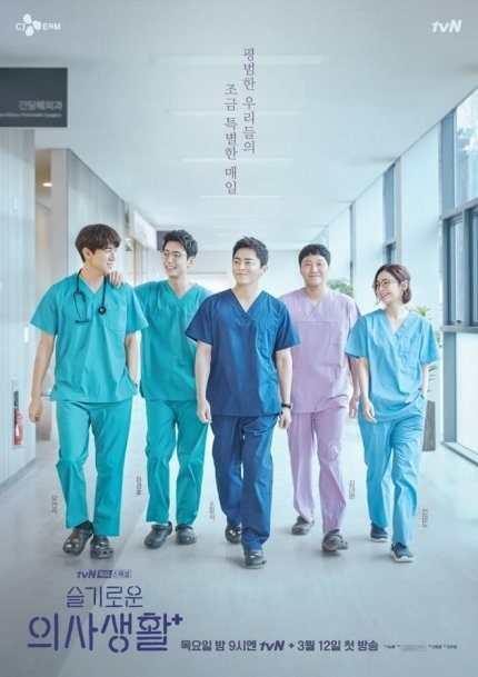 Hospital Playlist 2 Poster, Cast