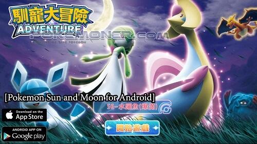 Pokemon Adventure - Tame Pet