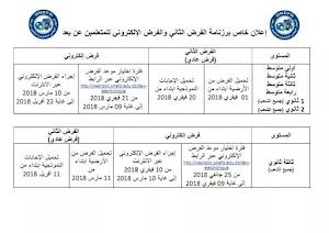جدول فروض المراسلة الالكتروني للعام الدراسي 2017-2018