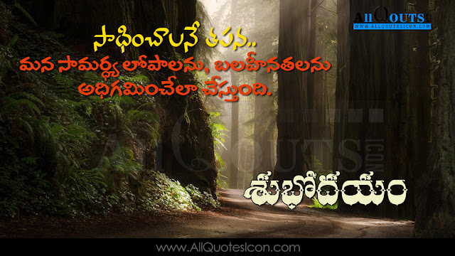 Good-Morning-Telugu-Inspiration-Quotes-Images-Motivation-Inspiration-Thoughts-Sayings