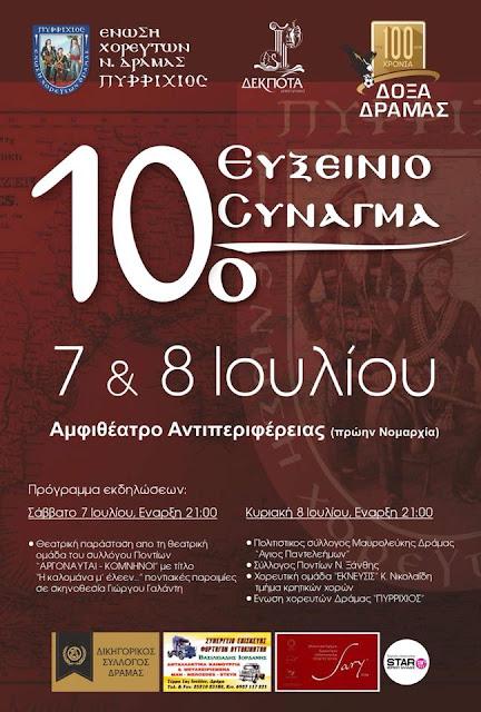 10ο Ευξείνιο Σύναγμα από την Ένωση Χορευτών Δράμας «Ο Πυρρίχιος»