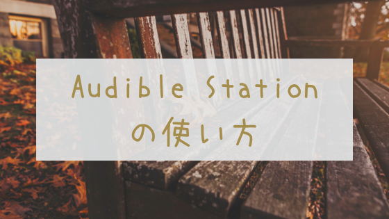 Audible Station(オーディブルステーション)の使い方