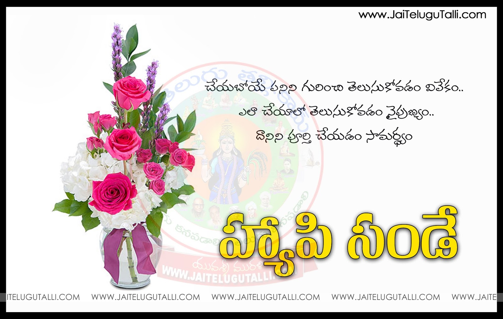 Good Morning Happy Sunday Quotes In Telugu Happy Sunday Quotes And