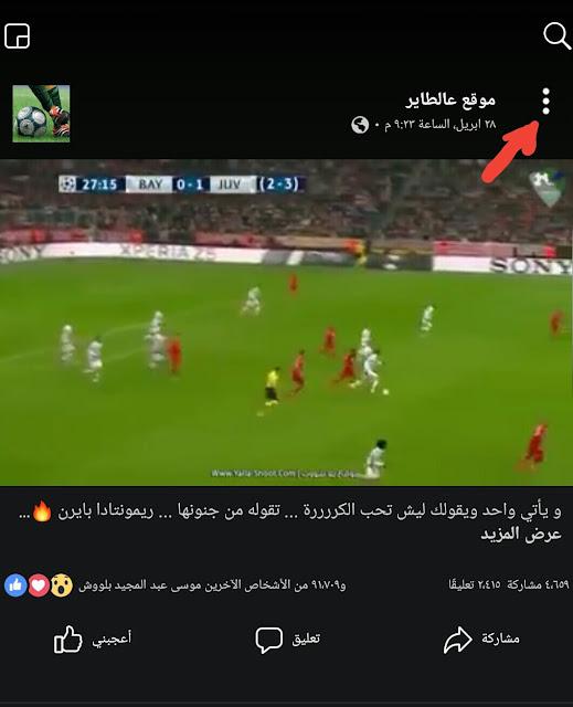 تحميل فيديو من الفيس بوك للاندرويد  2