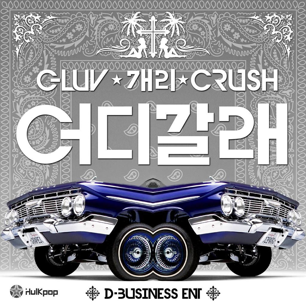 [Single] CRUSH – Where Do You Wanna Go