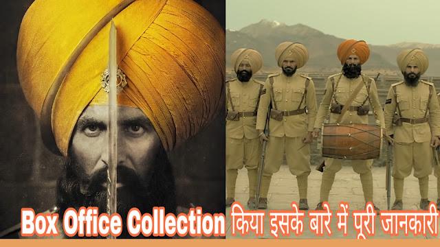 Kesari Movie ने क्यों इतना अच्छा Box Office Collections किया इसके बारे में पूरी जानकारी