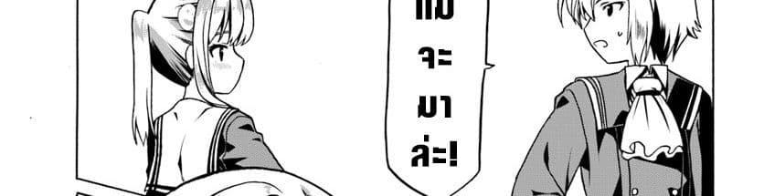 อ่านการ์ตูน Douyara Watashi no Karada wa Kanzen Muteki no You desu ne ตอนที่ 20 หน้าที่ 55