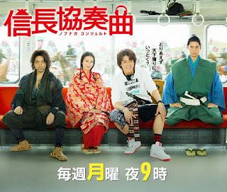 Film Nobunaga Concerto