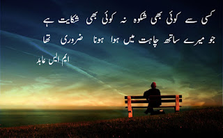 Kisi say koi bhi Shkwa na koi bhi shikayat ha -  V Sad Poetry in Urdu  2 line Urdu Poetry, Sad Poetry, Dard Shayari,