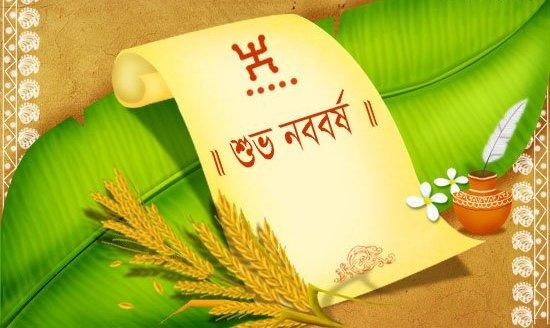 Naboborsho & Poila Baisakh SMS Greetings eCards Free Online