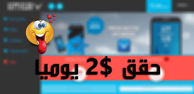 كيفية ربح 2 دولار من الإنترنت يوميآ من موقع gifthunterclub