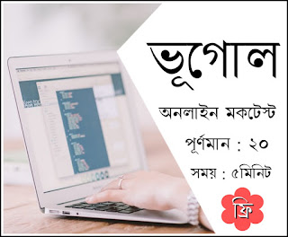 Geography Online Mock Test in Bengali -ভূগোল MCQ