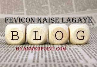fevicone kaise add kare blog me