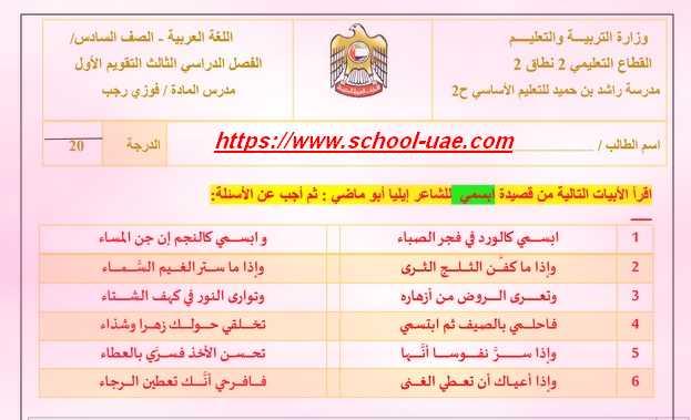 التقويم الأول لغة عربية للصف السادس الفصل الدراسى الثالث 2019 - مناهج الامارات