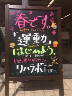 リハラボ高円寺 春です「運動はじめよう。」