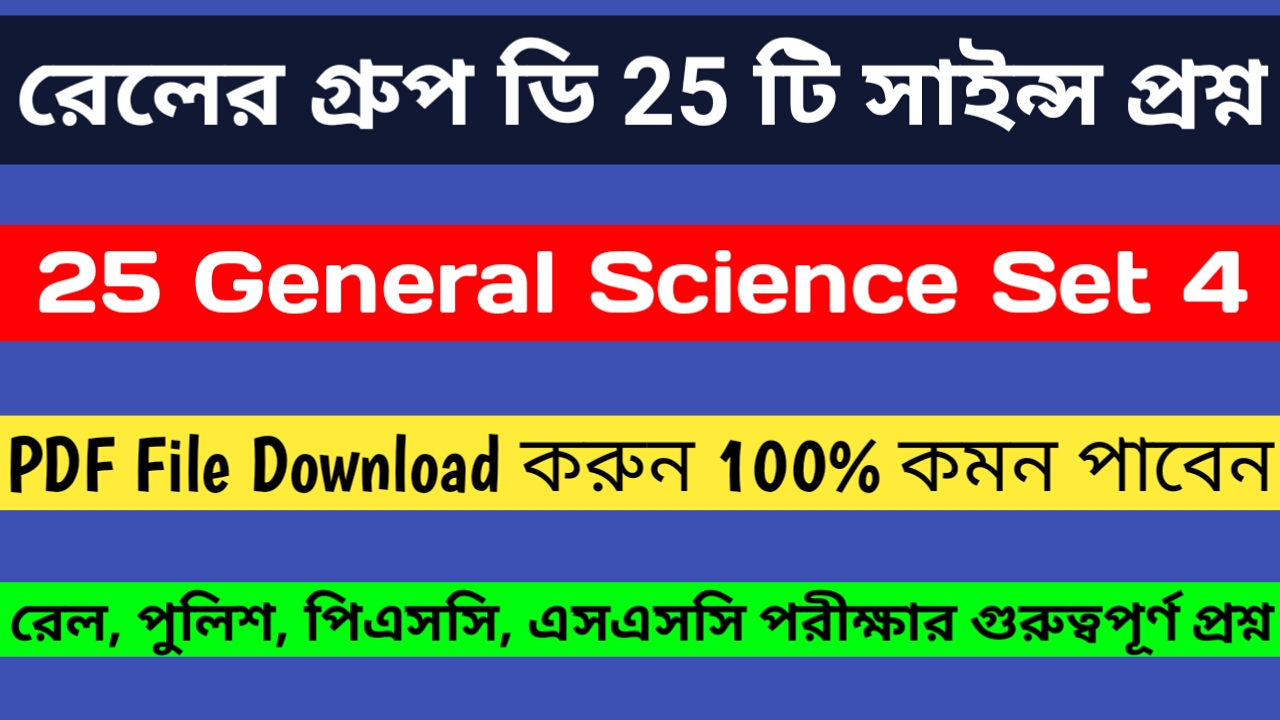 General science pdf file download