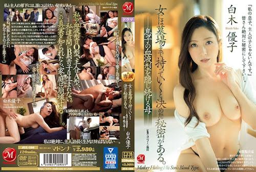 JUL-190_cover