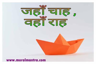 Best Motivational Story In Hindi. जहाँ चाह , वहा राह।