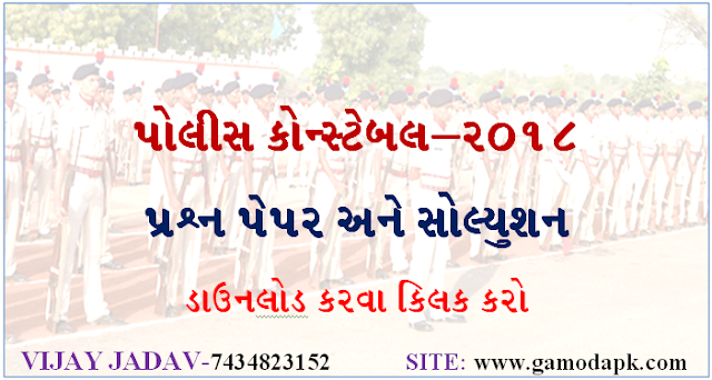 Gujarat Police Constable Question Paper And Solution -2018