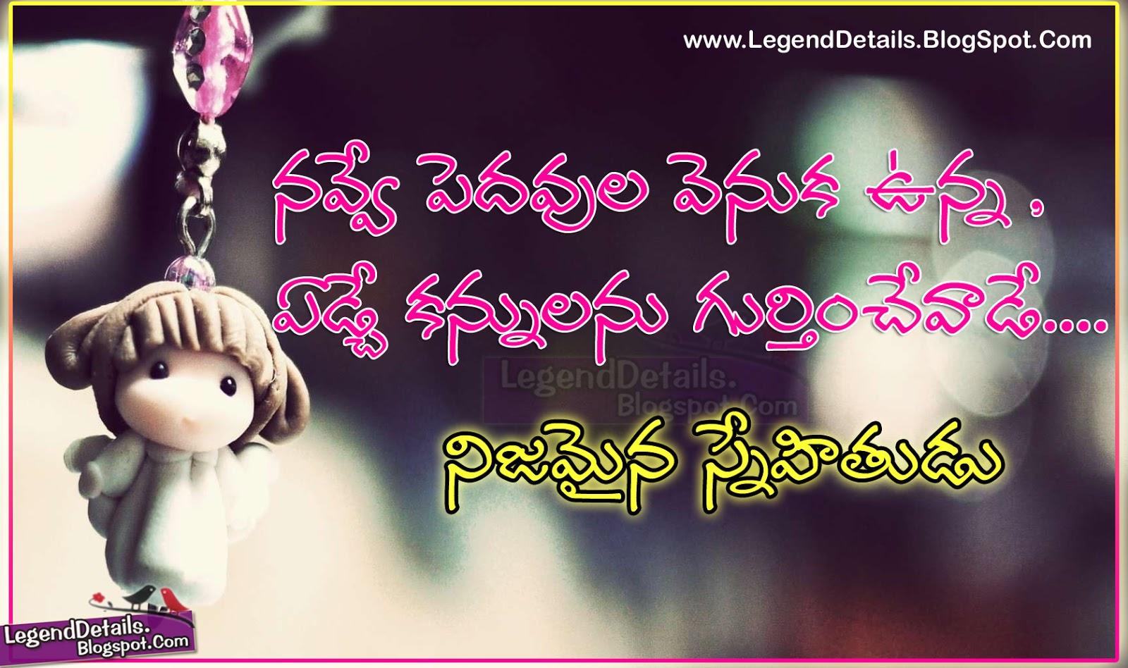 True Friendship Quotes Messages In Telugu Language Legendary Quotes