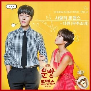 Lyric : Dawon - Syalala Romance (OST. Lucky Romance)