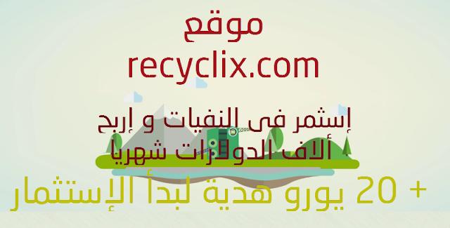 شرح موقع recyclix لبدء اللإستثمار مجانا + 20 يورو هدية