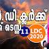 Kerala PSC - LDC 2020 | Mock Test - 11