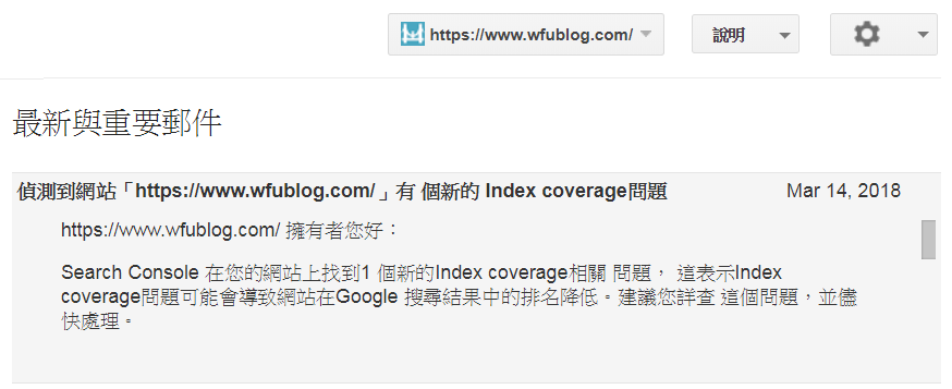 blogger-google-console-index-coverage-1.png-Blogger 在網站管理員(Google Console)看到  Index Coverage 問題不用擔心