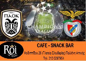Ελάτε στο ROI CAFE BAR, να παρακολουθήσουμε την πρώτη του… εμφάνιση στους ομίλους του Europa League που κάνει  ο ΠΑΟΚ και υποδέχεται  την ΤΣΕΛΣΙ.