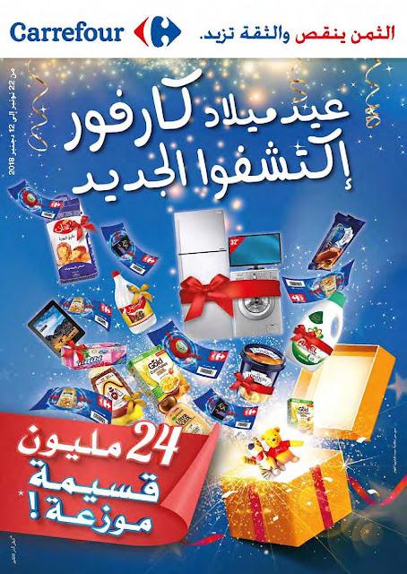 catalogue carrefour maroc novembre decembre 2018