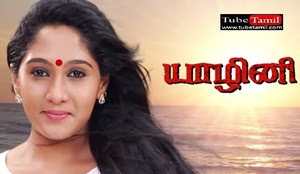 Yazhini – Episode 204 – IBC Tamil Tv